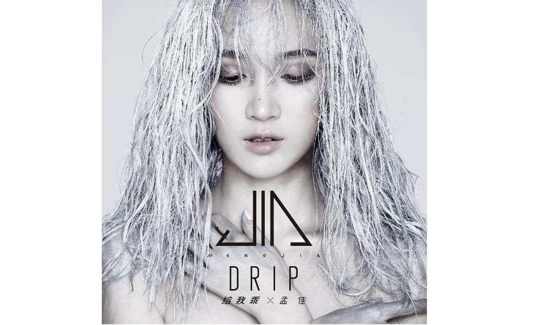 Former Miss A Member Jia Releases MV Teaser In Anticipation Of Solo Debut