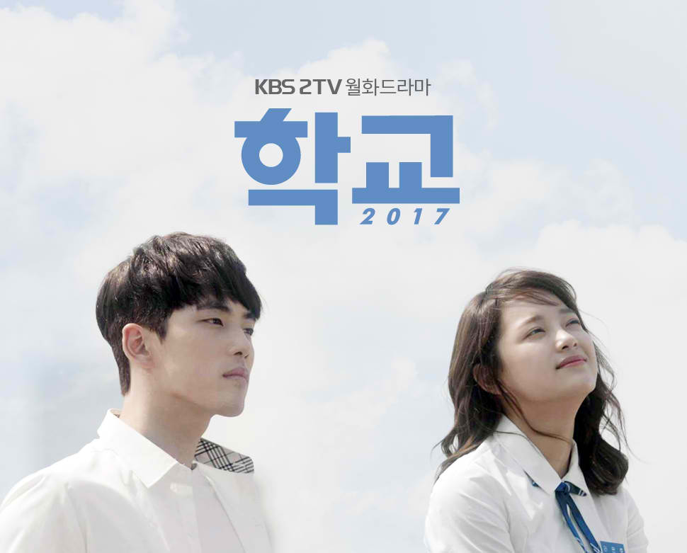 """WATCH: KBS2 Releases Teasers For Upcoming Drama """"School 2017"""""""
