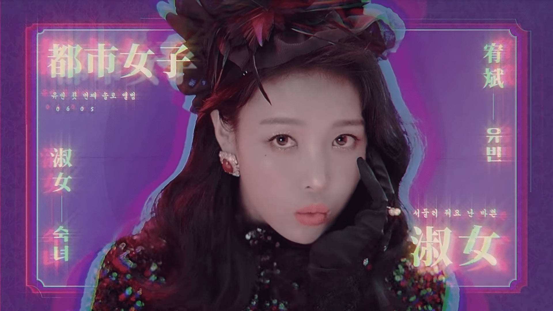 """WATCH: Wonder Girls' Yubin Makes Official Solo Debut With """"Lady"""" MV"""
