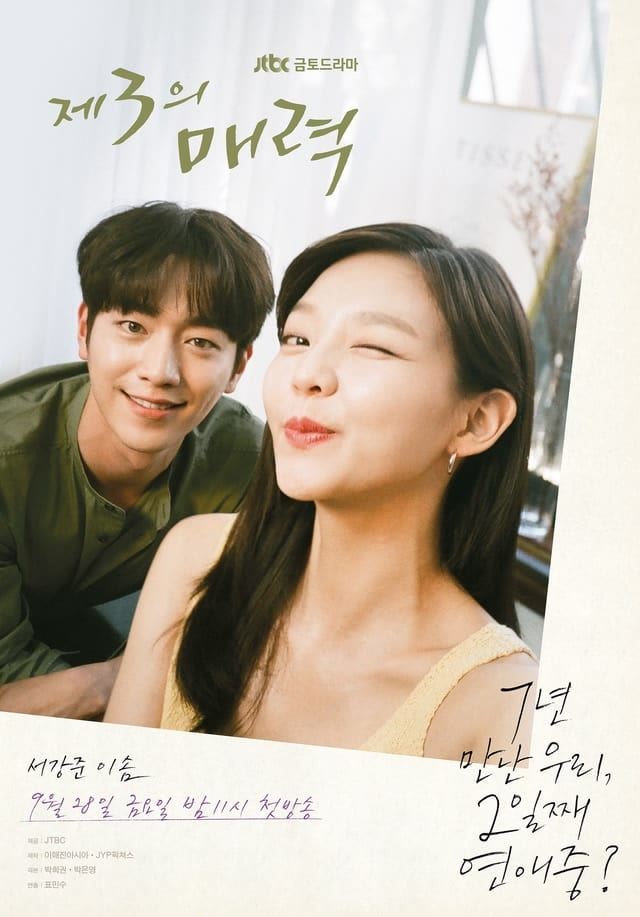"""WATCH: Seo Kang Joon And Esom Take On Life And Love In New Trailer For """"The Third Charm"""""""