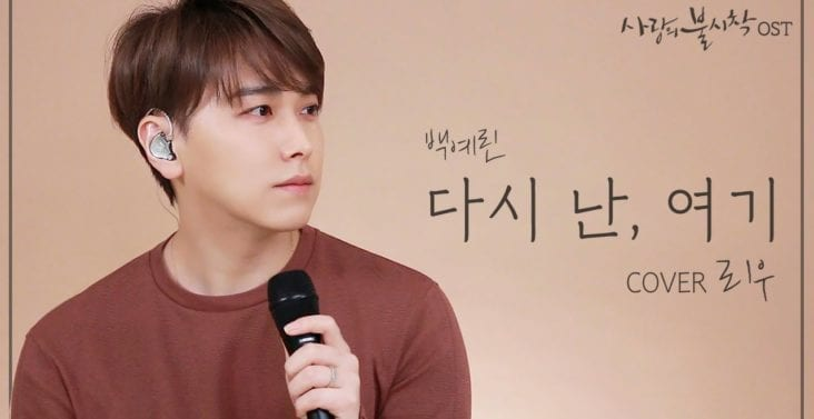 "WATCH: Super Junior's Sungmin Drops Beautiful Cover Of ""Here I Am Again"""