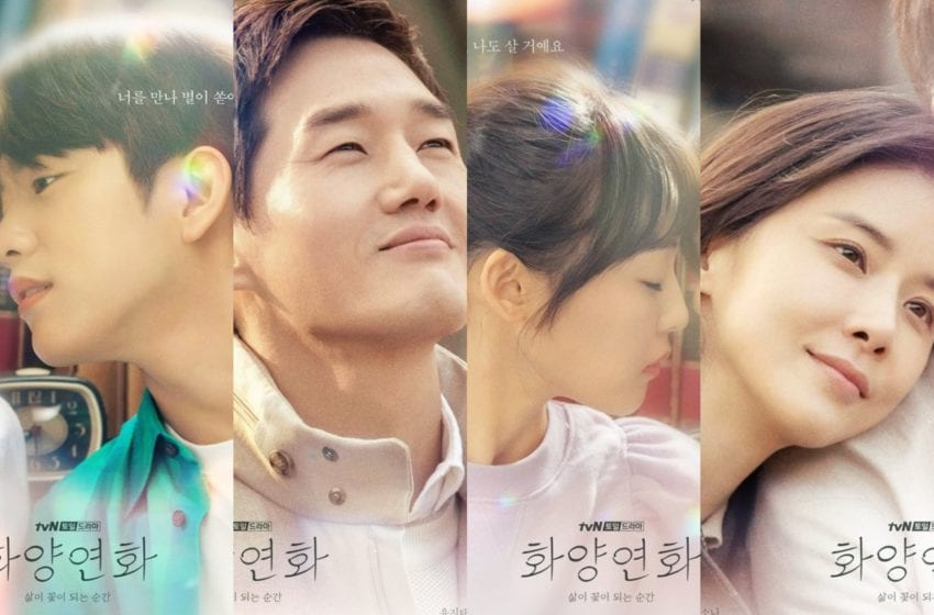 """Posters Released For Upcoming tvN Drama """"When My Love Blooms"""""""