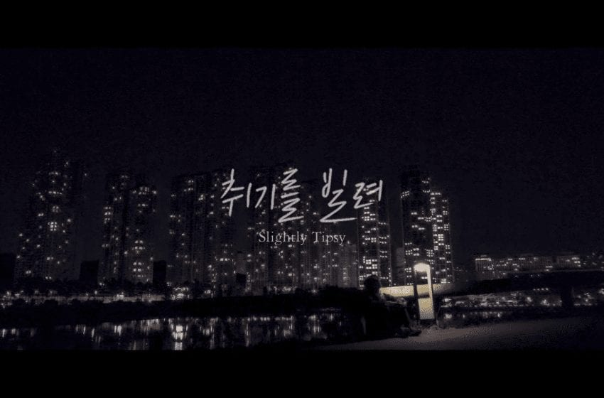 "WATCH: Former 24K Member Kisu Drops Beautiful Cover Of ""Slightly Tipsy"" From ""She's My Type"" OST"